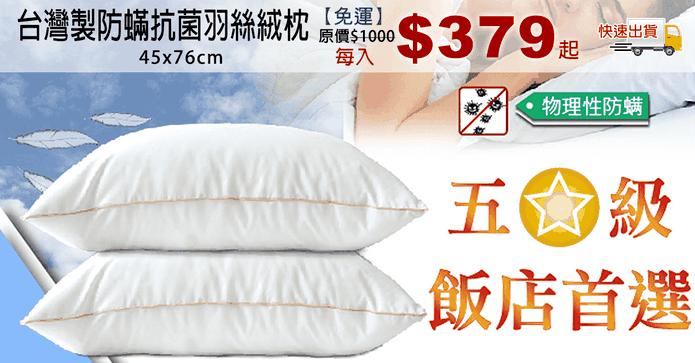 台灣製防蟎抗菌羽絲絨枕