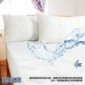 防潑水專利保潔墊枕套