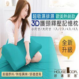 歐美3D超釋壓護頸記憶枕
